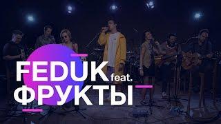 FEDUK feat. ФРУКТЫ –Закрывай глаза (acoustic live) | On Air