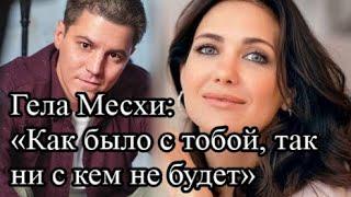Служебный роман, брак и через 4 года развод: история любви Екатерины Климовой и Гелы Месхи