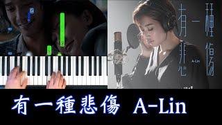 「鋼琴教學」有一種悲傷-A-Lin 『比悲傷更悲傷的故事』主題曲 Piano Cover《免費琴譜》