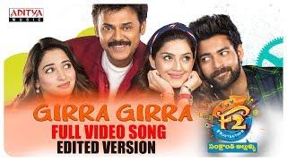 Watch & enjoy #girragirra full video song edited version #f2 movie songs . starring #venkatesh #varuntej, #mehreen, #tamannah, directed by #anilravipu...