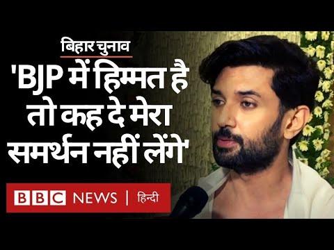 Bihar Elections: LJP