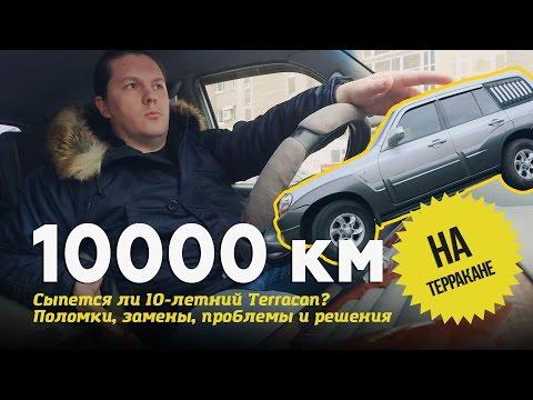 10000 км на Терракане / Hyundai Terracan (отзыв владельца)