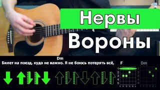 Download Нервы - Вороны \ Разбор песни \ Аккорды и бой Mp3 and Videos
