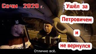 "ДПС Сочи 2020 г. Инспектор обиделся ушел за ""Петровичем"" и бесследно исчез."