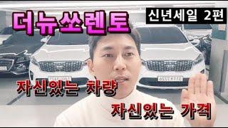 국산 SUV차량! 더뉴 쏘렌토 신년세일 2편      …