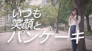 「cafe&pancake gram」第3弾TVCM 8月21日OA(関西エリア限定) 全ての人...