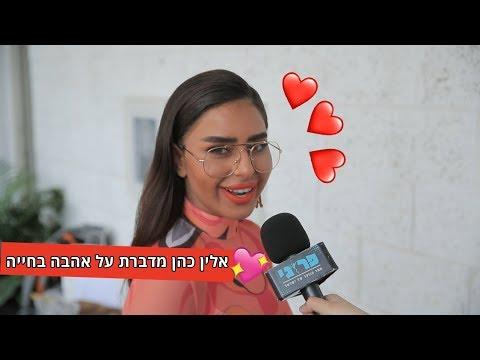 אלין כהן מדברת על אהבה בחייה