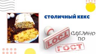 Кекс Столичный. Рецепт по ГОСТУ. очень вкусный, прям как в детстве
