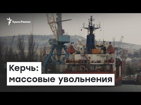 Эхо санкций. Массовые увольнения в Керчи   Доброе утро, Крым