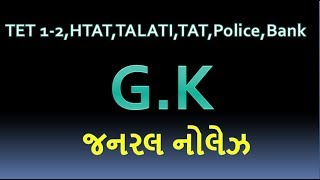General Knowladge in Gujarati ! GK Gujarati ! Current Affairs
