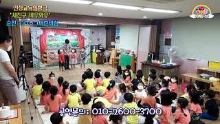 순천 꼬마화가어린이집  (인형극, 광주인형극, 전남인형…