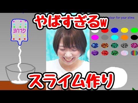 スライムを作るゲームがやばすぎて爆笑したww【Slime Time!】