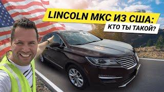 Премиум кроссовер из США - тест-драйв!  Двойные стекла, автопарковка!  Lincoln MKC...