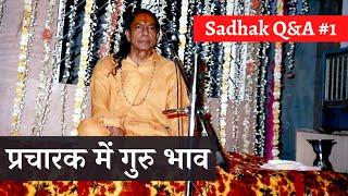 Sadhak Prashnottar - 1