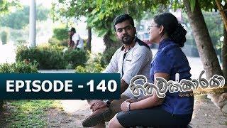 Hithuwakkaraya | Episode 140 | 13th April 2018 Thumbnail