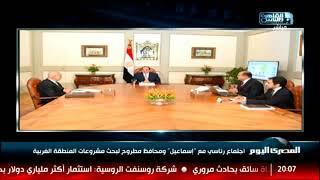 اجتماع رئاسي مع إسماعيل ومحافظ مطروح لبحث مشروعات المنطقة الغربية