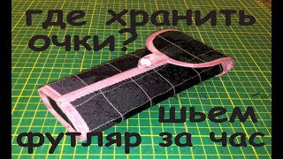 сумки своими руками - футляр для очков сшить дома самой уроки шитья мастер класс