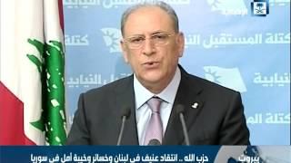 حزب الله.. انتقاد عنيف في لبنان وخسائر وخيبة أمل في سوريا