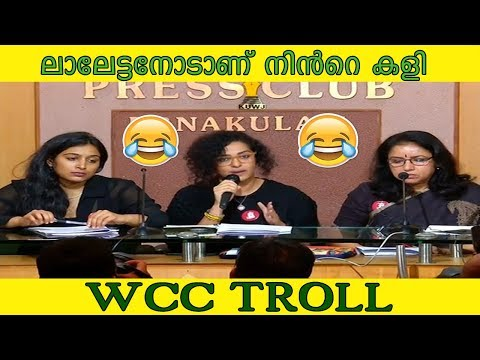 ലാലേട�ടനോടാണ� നിന��റെ കളി ........WCC TROLL(malayalam troll latest)