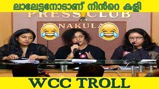 ലാലേട്ടനോടാണ് നിന്റെ കളി ........WCC TROLL(malayalam troll latest)