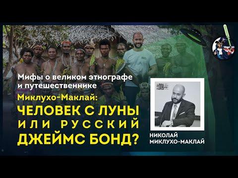 Миклухо-Маклай: человек с Луны или русский Джеймс Бонд? Н. Миклухо-Маклай. Ученые против мифов 9-7