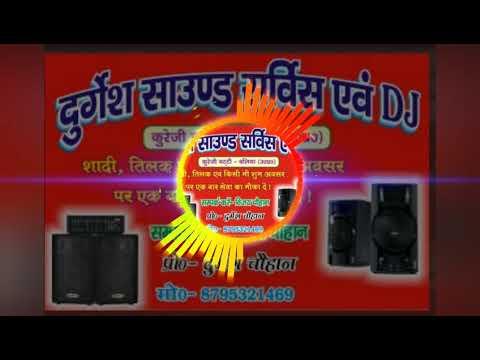 Durgesh DJ  सुपरहिट गाना