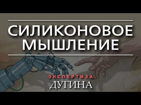 Александр Дугин. Как мир вещей будет замещать мир людей