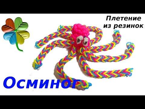 Плетение из резиночек осьминог видео уроки