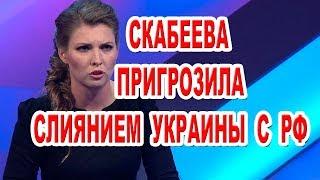 Скабеева оскандалилась своими угрозами о слиянии Украины с РФ