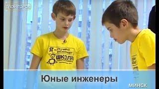 Как команда юных инженеров готовилась к Всемирной олимпиаде роботов. ТВОЙ ГОРОД