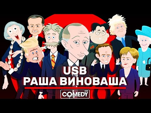Камеди Клаб Новый сезон USB РАША ВИНОВАША (RUSSIA IS GUILTY)