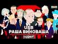 Comedy Club New Season USB RUSSIA VINOVASH (RUSSIA IS GUILTY)