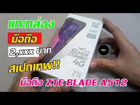 แกะกล่อง มือถือ AIS ZTE Blade A512 ราคา 2,xxx บาท สเปกเทพ!!