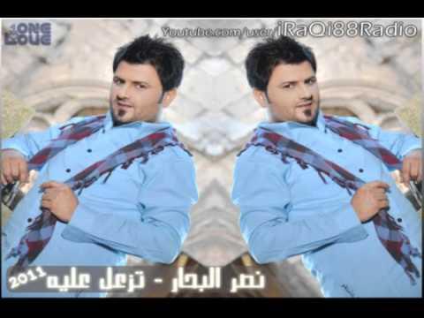 Download 2011 Nasr Al-Bahar - Tz3al Aylaya.flvنصر البدر تزعل عليه _ Mp4 baru