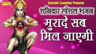 शनिवार स्पेशल भजन मुरादे सब मिल जाएगी Most Popular Hanuman ji Bhajan Balaji Bhajan