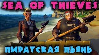 Дерзкие пьяные пираты - Sea of thieves на русском