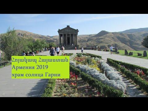 Армения 2019.Из Еревана едем в языческий храм солнца Гарни.Гарни достопримечательность Армении.