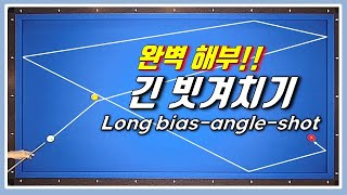 【 Beginner Escape -32 】 Let's do a long bias-angle-shot. 3 cushions.  billiards.