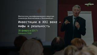 видео Капиталогия отзывы клиентов