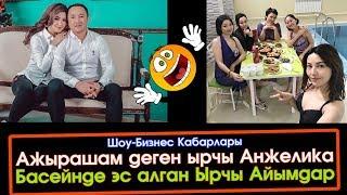 Ажырашам деген Анжелика жана эс алган Ырчы айымдар  | Шоу-Бизнес KG