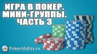 Покер обучение | Игра в покер. Мини-группы. Часть 3