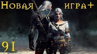 The Witcher 3: Wild Hunt - 91: Дела государственной важности