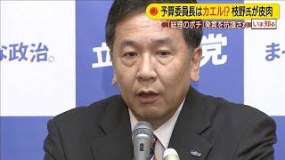 「ポチ」→「カエル」 枝野代表が棚橋委員長に皮肉(20/01/31)