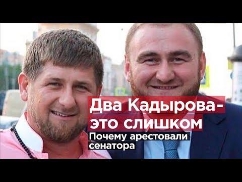 Смотреть Два Кадырова - это слишком. За что арестовали сенатора? онлайн