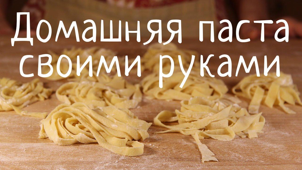 Как самому сделать пасту