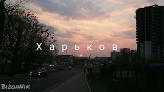 Харьков просто Харьков. Окрестностями города 2020г.