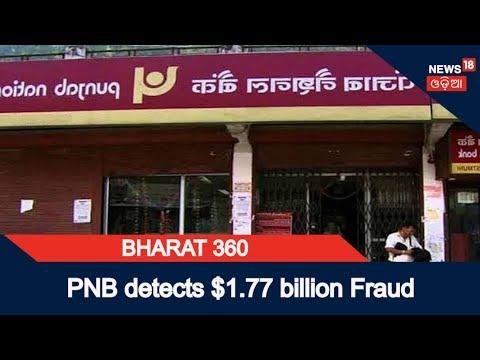 Mumbai: PNB detects $1.77 billion worth of fraudulent transactions   BHARAT 360  