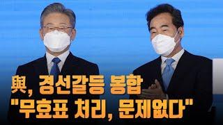 """민주당, 경선갈등 봉합 """"무효표 처리 문제없다""""…이낙연 """"수용"""" [뉴스 …"""