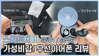 [스마트에버]무선이어폰 리뷰 1탄 SE-P1 / SE-…