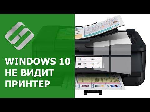 🖥️ Компьютер с Windows 10 не видит 🖨️ подключенный или сетевой принтер